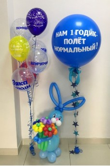 """Набор на день рождения """"Полет нормальный"""" №2"""