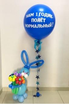 """Набор на день рождения """"Полет нормальный"""""""
